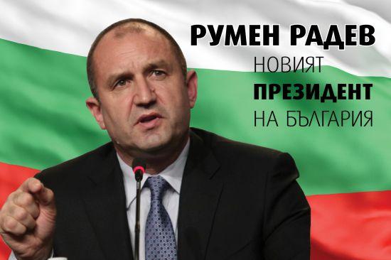 Новият президент и Русия