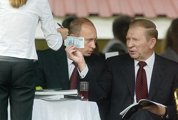 Владимир Путин и бившия президент на Украйна Леонид Кучма Фото: Илия Питалев / «Комерсантъ»