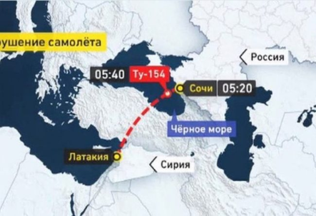 Ту-154 с руски музиканти и журналисти на борда се разби в Черно море