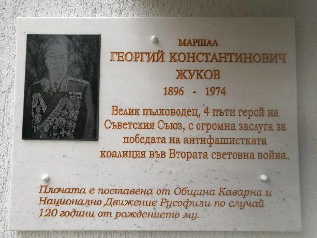 Паметна плоча на маршал Жуков бе открита в Каварна
