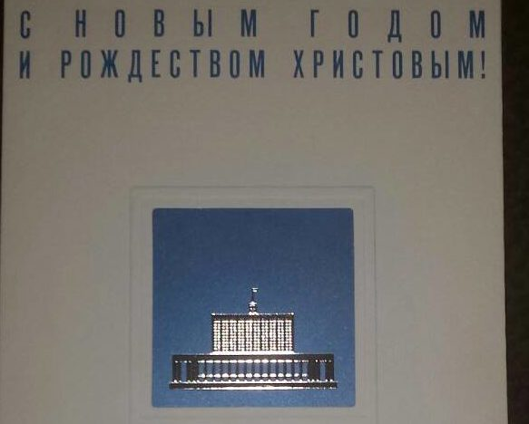 Борисов получи поздравителна картичка от Медведев