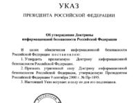 Путин подписа нова Доктрина за информационната сигурност на Русия