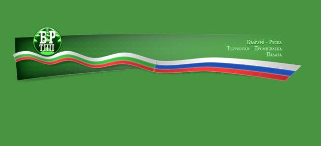 България да заеме категорична позиция за прекратяване на санкциите срещу Русия
