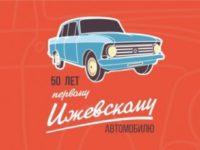 Ижевският автозавод отбеляза 50-годишнината от пускането на първия си автомобил