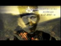 Капитан Петко войвода: Те погребаха България!