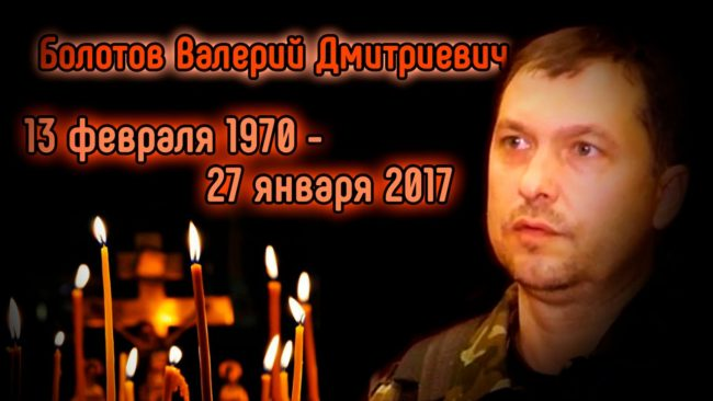 Сбогуване с Валерий Болотов