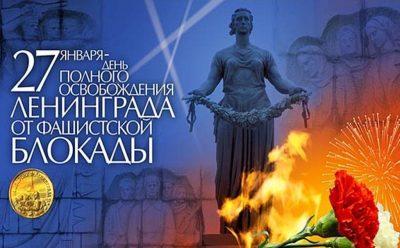 Санкт-Петербург отбелязва 73-та годишнина от пълното освобождение от блокадата