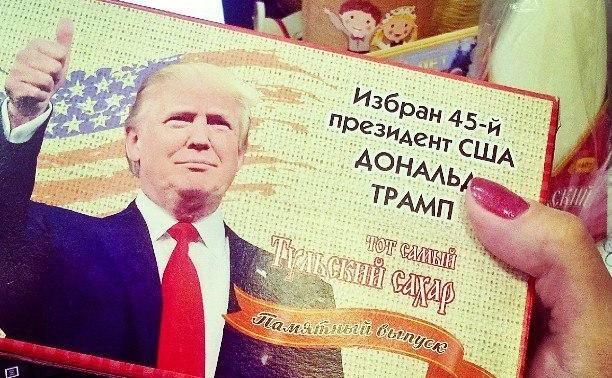 Руска компания пусна на пазара захарчета с лика на Тръмп