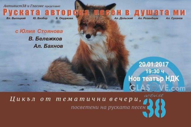 """Нов театър НДК предлага """"Руската песен в душата ми"""""""