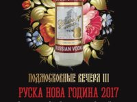Днес празнуваме Руската Нова година 2017  по стар стил