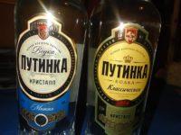 """Двата вида водка """"Путинка"""" държат класацията на бранда"""