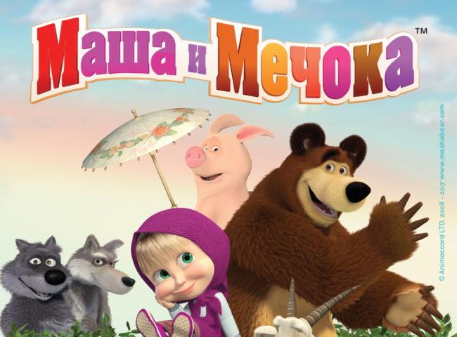Любимците на децата от цял свят Mаша и Мечока отново гостуват на българските деца