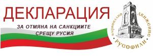 """НД """"Русофили"""" и БРТПП"""