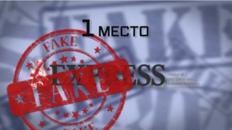 Съставиха рейтинг на най-фалшивите новини на западни медии за Русия