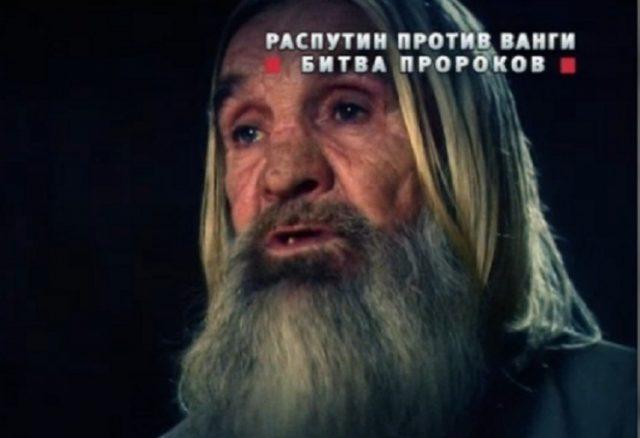 Неизвестен правнук на Распутин се изправи срещу Ванга с пророчества