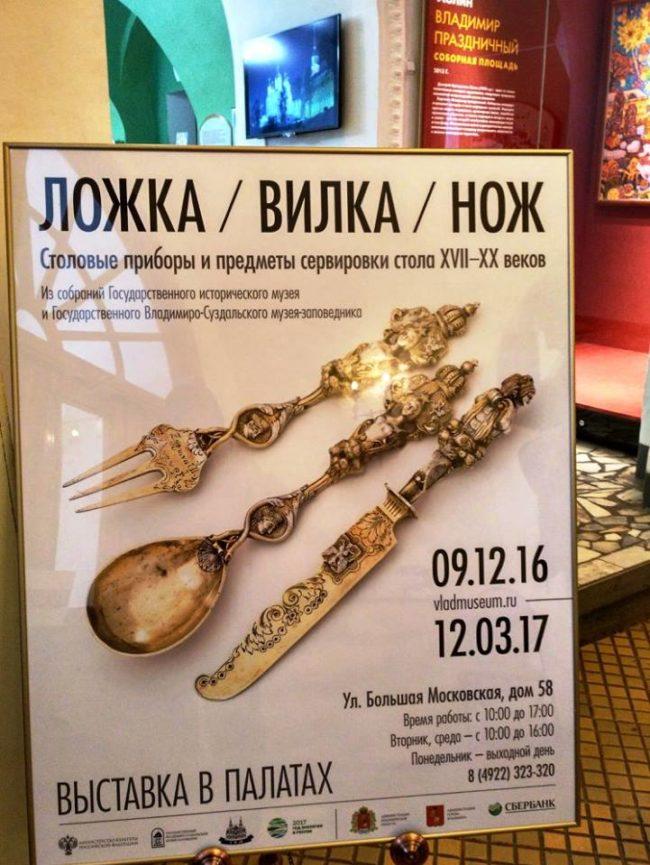 Изложба на прибори за хранене и сервиране XVII–XX век «Ложка. Вилка. Нож» – гр. Владимир