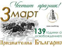Трети март! Крайно време е да разберем кой е приятел и кой недоброжелател на българите