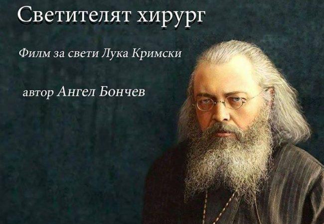 """Прожекция на филма """"Светителят хирург"""" и в София"""
