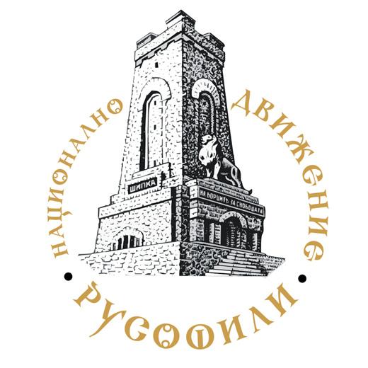 """НД """"Русофили"""" ще продължи да работи с всички български партии, отстоявайки своя надпартиен характер"""