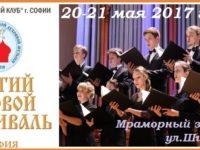 Регламент за провеждане на Третия хоров фестивал на руската духовна музика