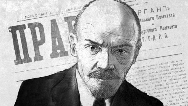 Другият Ленин