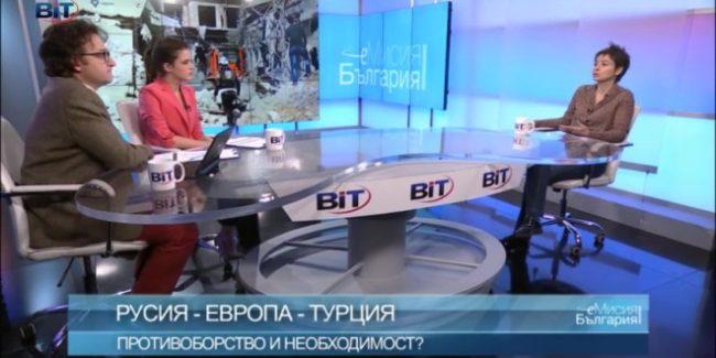 Пъзелът Турция, Европа и Русия – коментира Дарина Григорова
