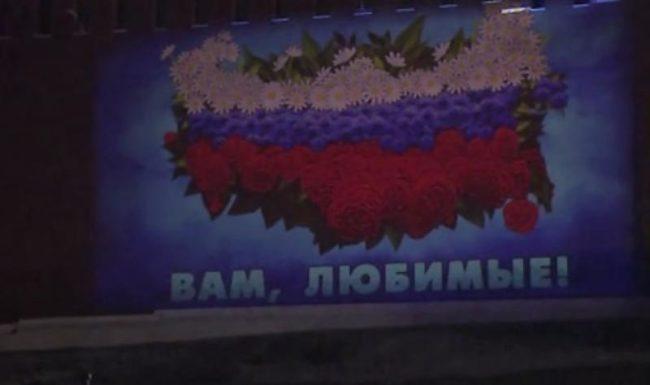 На стената на Кремъл се появи специално послание за 8 март (ВИДЕО)