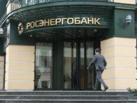 Руската централна банка отне лиценза на Росэнергобанк