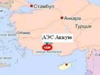 """Руските инвестиции в турската АЕЦ """"Аккую"""" ще са 22 млрд. долара"""