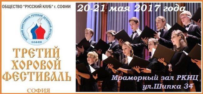 Покана за  Третия хоров фестивал-конкурс на руската духовна музика