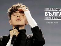 Аз подкрепям България за Евровизия – 2017