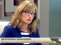 Екатерина Захариева: Към Русия трябва да има прагматична политика