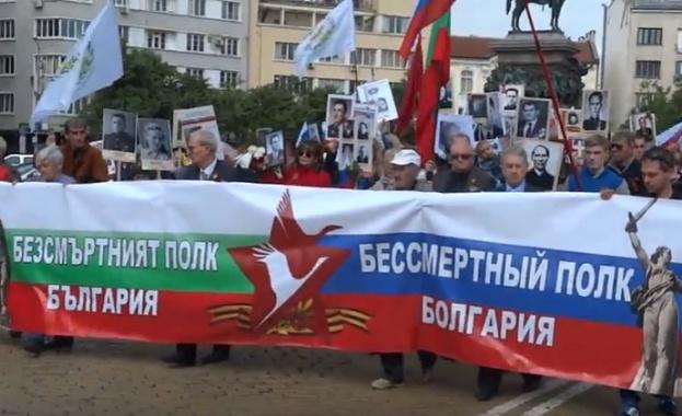 """""""Безсмъртният полк"""" мина и през центъра на София (видео)"""