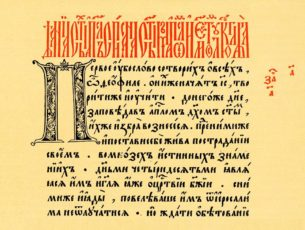 Кирилицата в съвременната геополитическа и културна борба