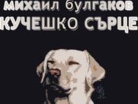 Великият присмехулник Михаил Булгаков вече е в аудиокниги