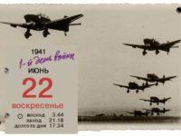 76 години от началото на Великата отечествена война