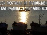 """Бургас: XIV Международен фестивал на православната музика """"Св. Богородица – Достойно есть"""" ще бъде открит в Поморие"""