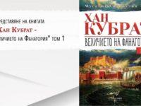 """""""Хан Кубрат: Величието на Фанагория"""" представят в Русе"""