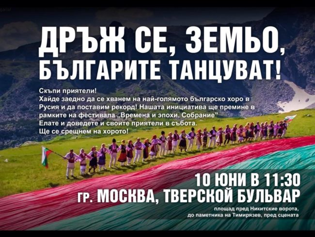 Българско хоро в Москва – организирано от Посолството на България