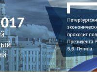 Започва Петербургският международен икономически форум