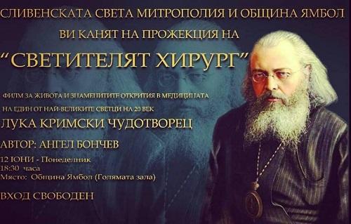 """Турнето с безплатни прожекции на филма """"Светителят хирург"""" продължава с град Ямбол"""