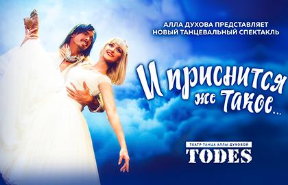 Балет Todes отново в България