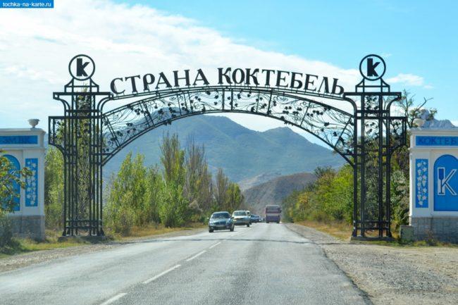 "РИА ""Новости"": Град Калофер се побратими с кримското градче Коктебел"