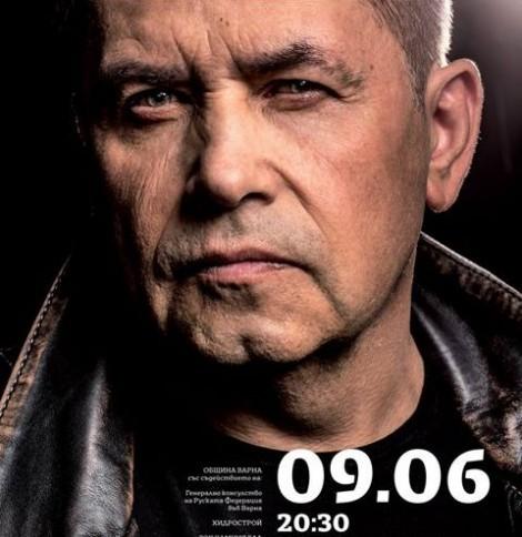 """Безплатен концерт на руската рок група """"Любе"""" във Варна"""