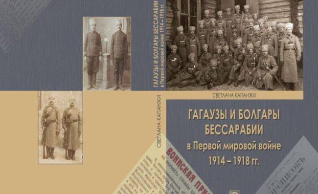 В Тараклия изграждат паметник на сънародниците ни, загинали в Първата Световна война