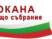 """Покана за Общо събрание на НД""""Русофили"""""""
