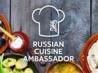 Русия търси нов Посланик на руската кухня!