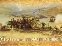 Руско-турската война – Свищов-първият лъч на бъдещата свобода на България