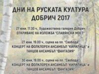 Дни на руската култура ще се проведат в Добрич