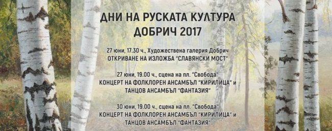Дни на руската култура в Добрич